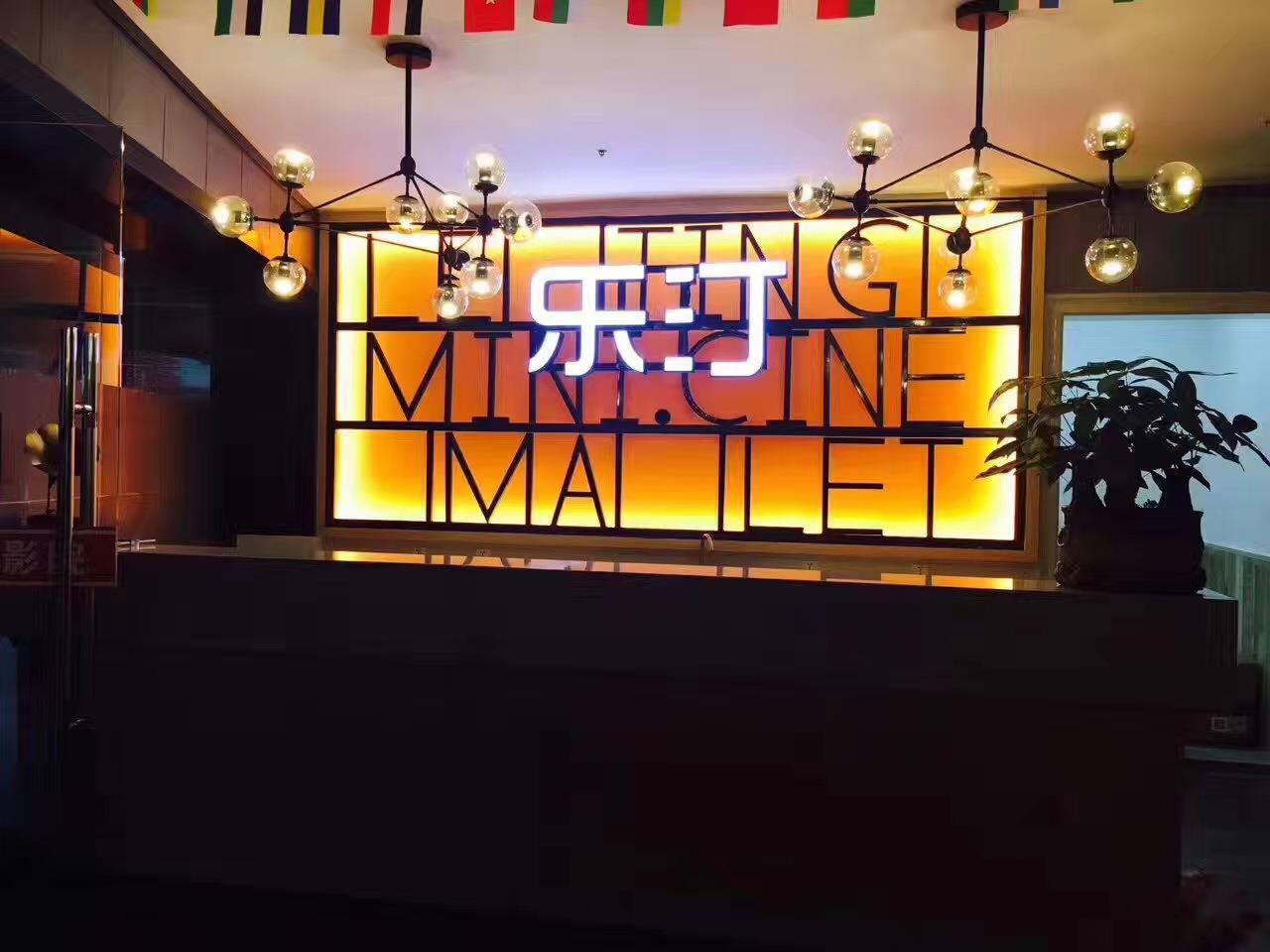 安徽合肥北乐门_凝心聚力 | 乐汀20家新店开业,加盟版图持续扩张领跑新征程!